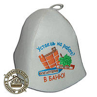"""""""Устаешь на работе-в баню"""", шапка для бани (эконом белая)"""