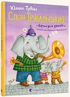 """Книга """"Слон Трубальський. Вірші для дітей"""""""