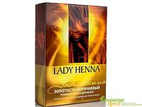 Травяная краска для волос на основе хны Леди Хенна, Золотисто-Коричневая. Производится из природных компоненто