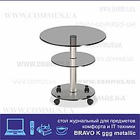 Журнальный столик из стекла Bravo Kggg/met (500x500x520)