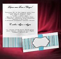 Свадебные пригласительные в бирюзовых тонах, красивые приглашения на свадьбу с печатью текста