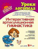 Интерактивная артикуляционная гимнастика. Автор Крупенчук О.И.
