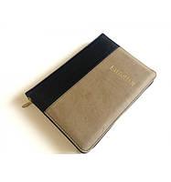 Библия подарочная, золотой обрез, на молнии, беж-черная