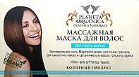 """Маска для волос """"Массажная""""  Planeta Organica Dead Sea для роста волос (Планета Органика Мертвое море)"""