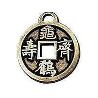 Талисман №8 -Китайская Монета счастья