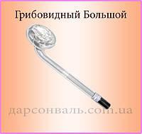 Электрод грибовидный большой для Дарсонваль КОРОНА