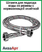 Шланги для подвода воды из резины с нержавеющей оплёткой 1/2 350 см г.г.