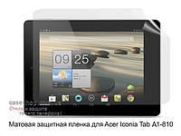 Матовая защитная пленка для Acer Iconia Tab A1-810