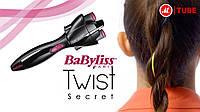 Вabyliss Twist Secret - автоматическая плойка (твистер) для плетения косичек