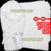 Белый летний конверт-одеяло на выписку 85Х85 с бантом верх и подкладка хлопок, внутри холлофайбер 3071 Белый