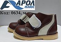 Утепленные ортопедические ботиночки больших размеров (32,33 р.)