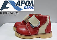Лечебно-профилактические осенне-весенние ботинки для девочки (18,19,20,23,24,25,26,27,28,29 р.)