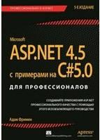 ASP.NET 4.5 с примерами на C# 5.0 для профессионалов
