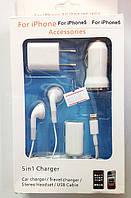 5-в-1 зарядное устройство, автомобильное, наушники, аудио разветвитель, USB - набор для iPhone 5
