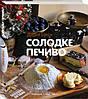 Солодке печиво    Дарія Цвєк   Видавництво Старого Лева