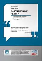 Фьючерсные рынки: Портфельные стратегии, управление рисками и арбитраж Сигел Д