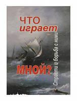 Что играет мной? Страсти и борьба с ними с святоотеческом учении Православной Церкви