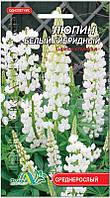 """Семена - Цветы """"Люпин белый"""" (гибридный) 0,2г"""