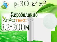 Агроволокно 30 UV белый (3,2х200м) (Агротекс)