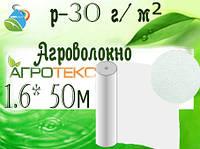 Агроволокно 30 UV белый (1,6х50м) (Агротекс)