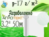 Агроволокно17 UV белый (3,2х50м) (Агротекс)