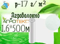 Агроволокно17 UV белый (1,6х500м) (Агротекс)