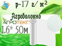 Агроволокно17 UV белый (1,6х50м) (Агротекс)