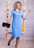 Жаккардовое Платье Миди Голубое Большой Размер