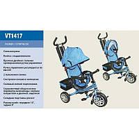 Детский Велосипед 3-х колесный VT1417