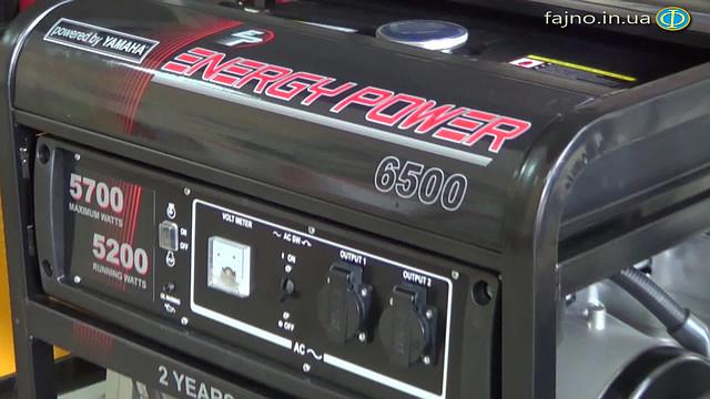 Генератор  Energy Power 6500  фото 2