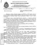 Регистрация надувных лодок в Украине