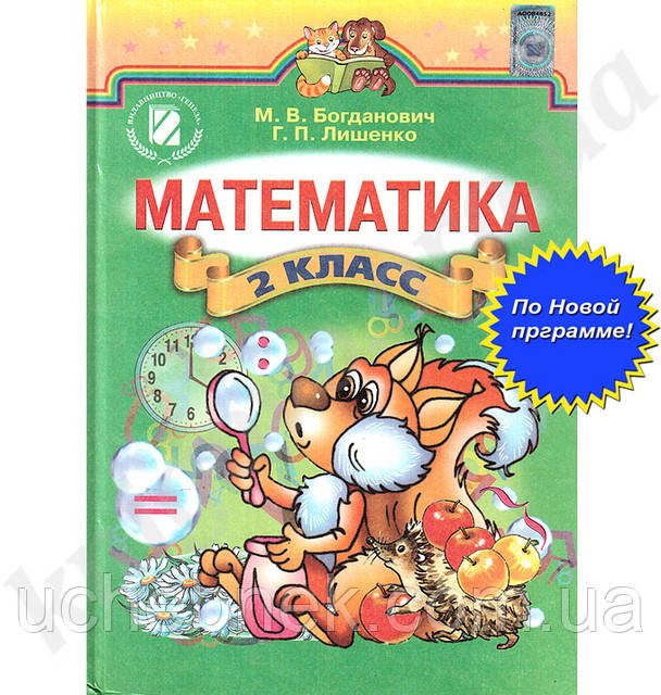 Учебники богдановича