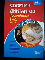 Сборник диктантов русский язык 1 - 4 классы