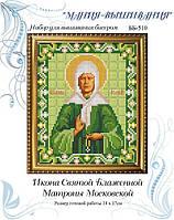 Набор для вышивания бисером Икона Святая Блаженная Матрона Московская