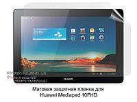 Матовая защитная пленка для Huawei Mediapad 10 FHD