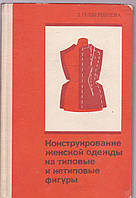 Л.П. Шершнева Конструирование женской одежды на типовые и не типовые фигуры