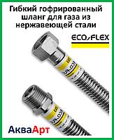 Гибкий  гофрированный шланг для газа из нержавеющей стали ECOFLEX 1/2 120 см г.ш.