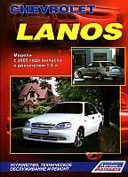 Книга Chevrolet Lanos Руководство по эксплуатации и ремонту автомобиля