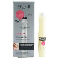 Сыворотка для роста и укрепления ресниц Markell Cosmetics Eyes Care