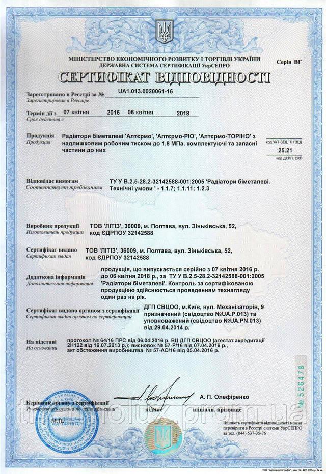 Сертификат соответствия радиатора Алтермо