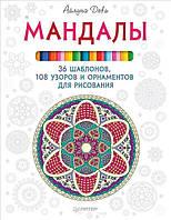 Мандалы. 36 шаблонов, 108 узоров и орнаментов для рисования Деви А
