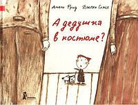 Детская книга А дедушка в костюме?