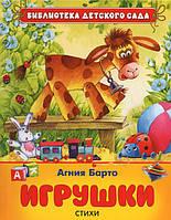 Детская книга Агния Барто: Игрушки. Стихи