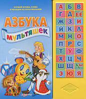 Детская книга Азбука мультяшек. Книжка-игрушка