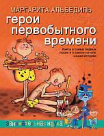 Детская книга Альбедиль М.: Герои первобытного времени