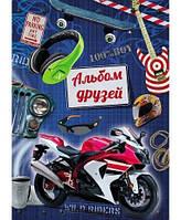 """Детская книга Альбом друзей для мальчиков """"Мотоцикл"""""""