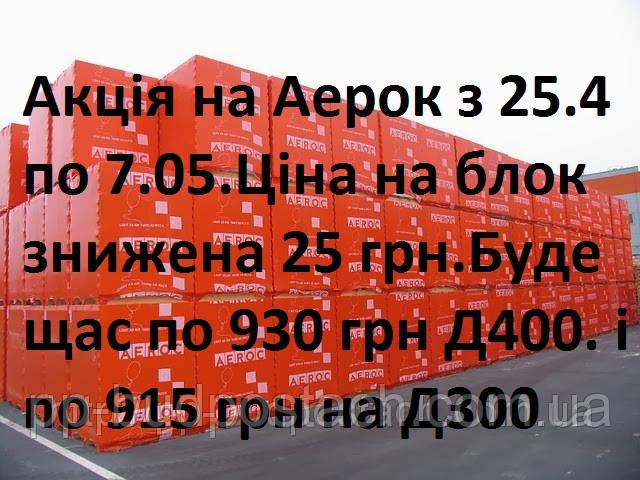 ПП Будпостач газоблок аерок