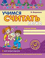 Детская книга Василий Федиенко: Учимся считать легко. Рабочая тетрадь