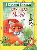 Детская книга Виталий Бианки: Большая книга сказок