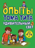 Детская книга Виталий Зарапин: Опыты Тома Тита. Удивительный свет